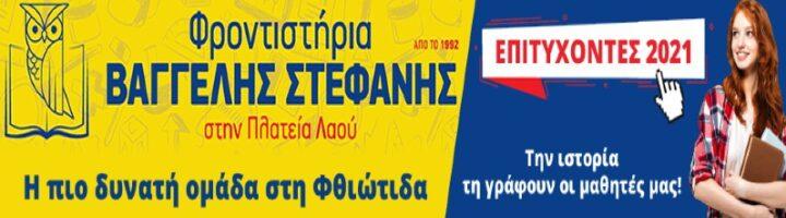 ΦΡΟΝΤΙΣΤΗΡΙΑ-ΒΑΓΓ.ΣΤΕΦΑΝΗ_banner_2021-720x200